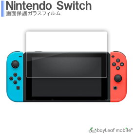 Nintendo Switch ニンテンドースイッチ ブルーライトカット 目に優しい 強化ガラスフィルム 液晶保護 飛散防止 ラウンドエッジ 0.3mm