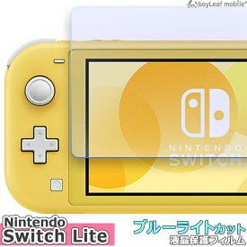 Nintendo Switch Lite 任天堂 ニンテンドー ブルーライトカット 液晶保護 フィルム マット シール シート 光沢 抗菌 PET ゲーム おうち時間 ステイホーム