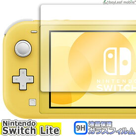 Nintendo Switch Lite 任天堂 ニンテンドー フィルム ガラスフィルム 液晶保護フィルム クリア シート 硬度9H 飛散防止 簡単 貼り付け