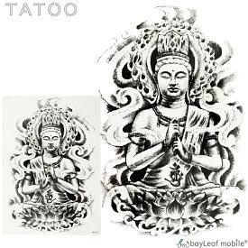タトゥーシール タトゥー シール 3D 仏 仏像 ボディシール TATOO 入れ墨 刺青 転写 防水 HB-097