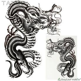 タトゥー シール 3D 龍 ドラゴン 防水 ボディシール TATOO 入れ墨 刺青 転写 防水 HB-227