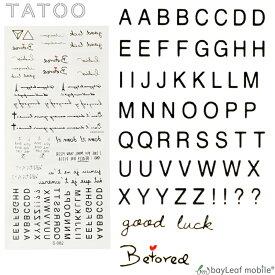 タトゥー シール 3D 文字 アルファベット 防水 ボディシール TATOO 入れ墨 刺青 転写 防水 S-082