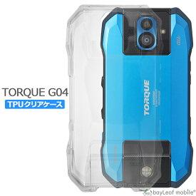 TORQUE G04 KYV46 ケース カバー クリア 衝撃吸収 クリアケース 透明 カバーケース シリコンケース スマホケース 透明ケース ソフトケース TPU TPUケース au 耐衝撃 保護
