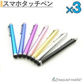 タッチペン iPhone スマートフォン iPad タブレット スタイラス タッチペン 使いやすい ペン先細い 円盤型 透明ディスク 狙ったポイントが外れにくい タッチペン お試し3本セット