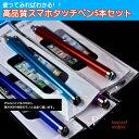 お得5本セット! タッチペン iPhone スマートフォン iPad タブレット スタイラス タッチペン 使いやすい ペン先細い …