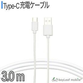 スマホ タイプC USB Type-C ケーブル 3m 充電ケーブル USB2.0 Type-c対応充電ケーブル 高速データ通信 standard-A Xperia エクスぺリア Switch スイッチ