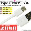 USB TypeC ケーブル 約1m 充電ケーブル 充電 タイプC Typec対応充電ケーブル 高速データ通信 Xperia エクスぺリア Swi…