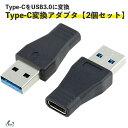 USB-Aオス → USB Cメス USB3.1 変換コネクタ USB3.0 to Type-C ミニ コンバータ USB C