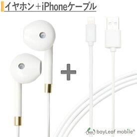 iPhone イヤホン iphone7 高音質 最高品質 マイク音量ボタン付き 20cm iPhone充電ケーブル コネクタ 充電器 ios