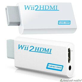 Nintendo Wii HDMI 変換 アダプタ コネクタ 接続 任天堂 ニンテンドー ゲーム レトロゲー 便利 おうち時間 ステイホーム