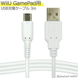 任天堂 Wii U GamePad用 充電ケーブル ゲームパッド 急速充電 断線防止 USBケーブル 充電器 3m