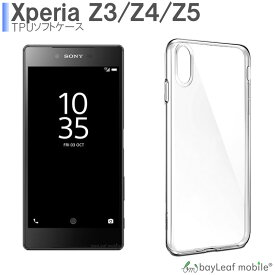 Xperia Z3 SO-01G/SOL26 Xperia Z4 Xperia Z5ケース カバー TPUケースカバー クリア 超薄