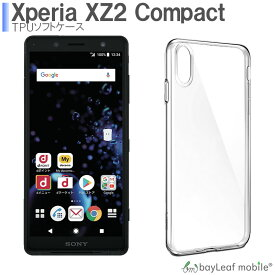 Xperia XZ2 compact ケース XperiaXZ2 コンパクト ケース スマホケース ソフト TPU クリア 耐衝撃 クリア SO-05K