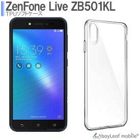 Zenfone Live ZB501KL ゼンフォン ケース カバー クリア 衝撃吸収 クリアケース 透明 カバーケース シリコンケース スマホケース 透明ケース ソフトケース TPU TPUケース 耐衝撃 保護