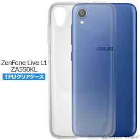 Zenfone Live L1 ZA550KL ゼンフォン ケース カバー クリア 衝撃吸収 クリアケース 透明 カバーケース シリコンケース スマホケース 透明ケース ソフトケース TPU TPUケース 耐衝撃 保護