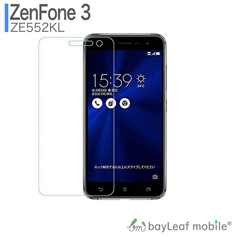 Zenfone3 ゼンフォン ZE552KL 強化ガラスフィルム 液晶保護 旭硝子製 国産 飛散防止 硬度9H ラウンドエッジ 0.3mm