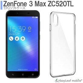 Zenfone 3 MAX ソフトケース TPU クリア 透明 カバー シリコン 抗菌 対衝撃吸収 ZC520TL ゼンフォン