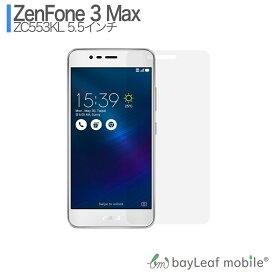 ZenFone3 Max ZC553KL ゼンフォン3 マックス 強化ガラスフィルム 液晶保護 旭硝子製 国産 飛散防止 硬度9H ラウンドエッジ 0.3mm