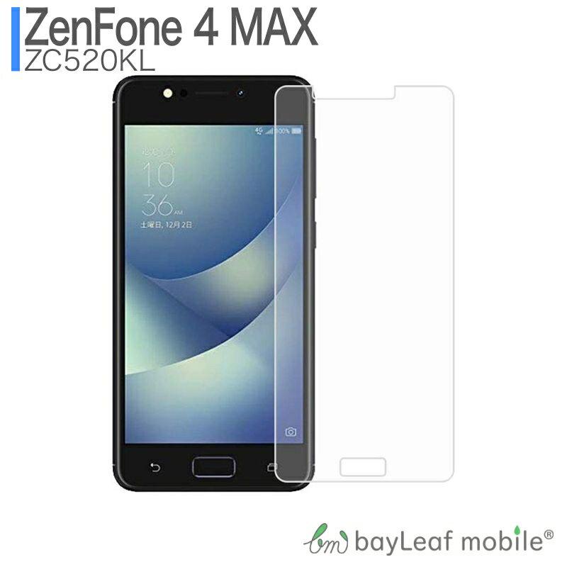 Zenfone4 MAX ZC520KL ゼンフォン 強化ガラスフィルム 液晶保護 旭硝子製 国産 飛散防止 硬度9H ラウンドエッジ 0.3mm