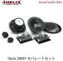 【HELIX】へリックスP62C Precision 16cm2wayセパレートセット