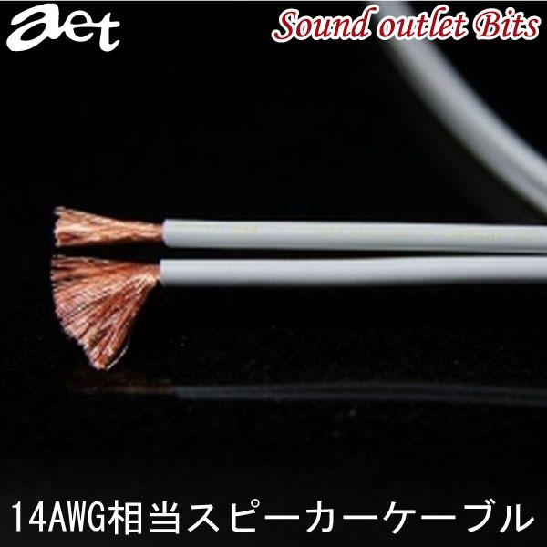 ネコポス可●AET スピーカーケーブルEVO-F20014AWG相当 1m〜切り売り!