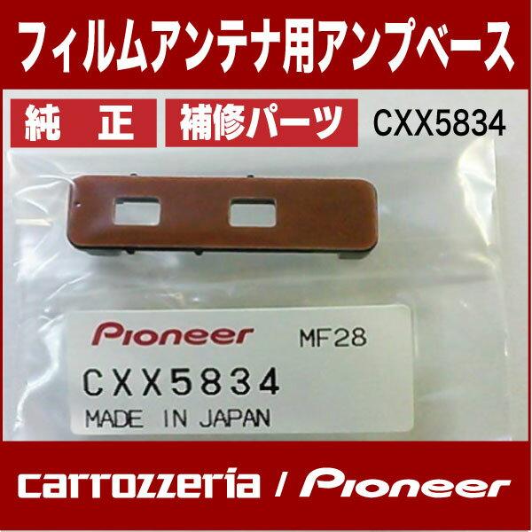 ネコポス可● 【carrozzeria】カロッツェリアCXX5834 地デジ フィルムアンテナ用給電ベース単品売り1個