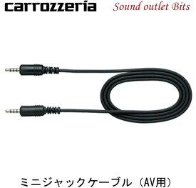 ネコポス可●【carrozzeria】カロッツェリアCD-V150Mミニジャックケーブル(AV用)1.5m