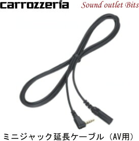 ネコポス可●【carrozzeria】カロッツェリアCD-V200MEミニジャック延長ケーブル(AV用)2m