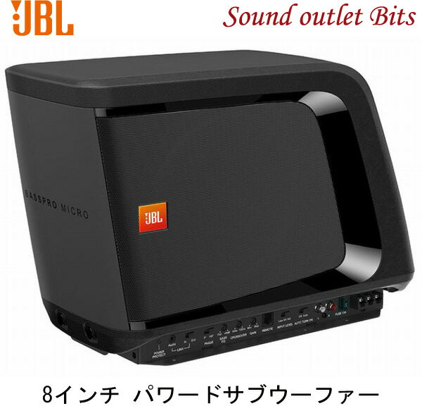 【JBL】BassPro Micro 8インチパワードサブウーファー
