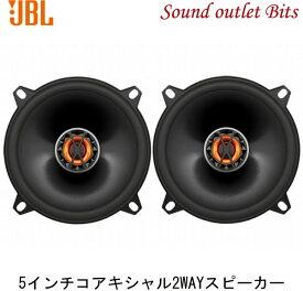 【JBL】CLUB 50205インチコアキシャル2Wayスピーカー