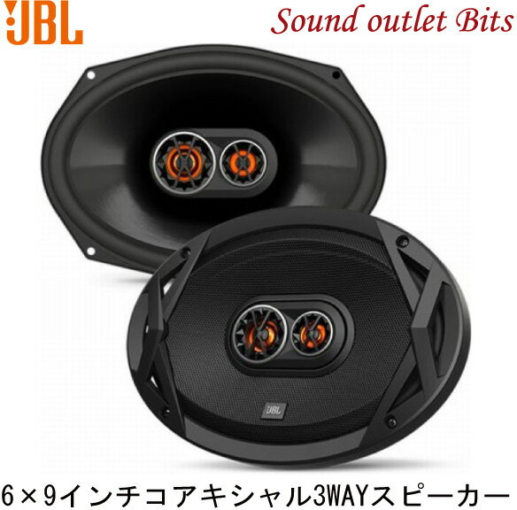 【JBL】CLUB 96306×9インチコアキシャル3Wayスピーカー