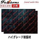 【felisoni】フェリソニ[2枚入]カーオーディオ用制振材DM-0.2[RED]FS-1516420×620×2mm