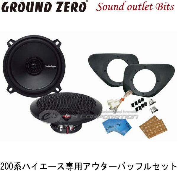 イース・サウンドシステムE-H2B/PRIME.V2200系HIACE(ハイエース)専用アウターバッフルセット使用スピーカー ロックフォード R1525X213cmコアキシャルスピーカー