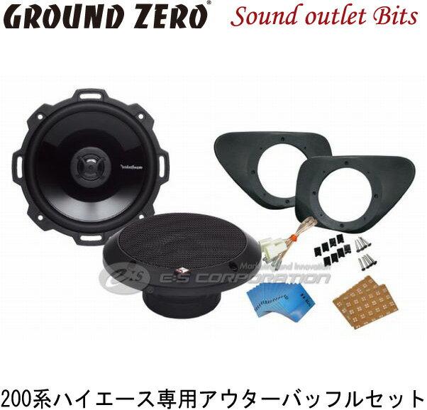 イース・サウンドシステムE-H2B/PUNCH.V2200系HIACE(ハイエース)専用アウターバッフルセット使用スピーカー ロックフォード P15213cmコアキシャルスピーカー