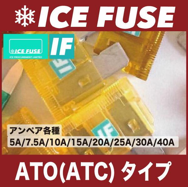 ネコポス可●ICE FUSE(アイスヒューズ)ATO (ATC)タイプ 5A-40A