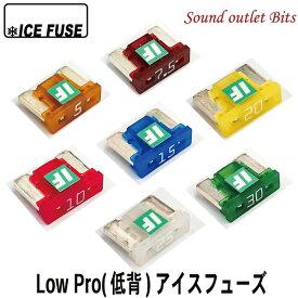 ネコポス可●ICE FUSE (アイスヒューズ)LP (低背)タイプ 5A-30A