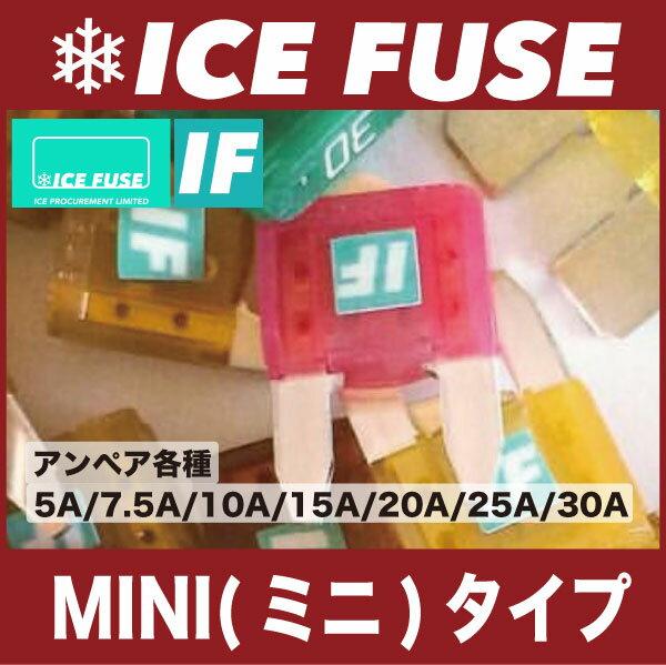ネコポス可●ICE FUSE (アイスヒューズ)MINI (ミニ)タイプ 5A-30A