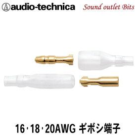 ネコポス可●【audio-technica】オーディオテクニカTL300G(1ペア売り)オーディオ用ギボシ端子保護スリーブ付