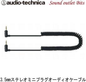 ネコポス可○【audio-technica】オーディオテクニカAT-CA44C/0.4車載用オーディオケーブル3.5mmミニピンプラグ