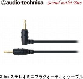 ネコポス可○【audio-technica】オーディオテクニカAT-CA44S/0.5 BK車載用オーディオケーブル3.5mmミニピンプラグ
