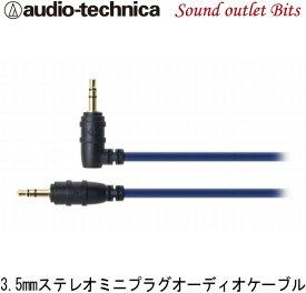 ネコポス可○【audio-technica】オーディオテクニカAT-CA44S/1.0 BL車載用オーディオケーブル3.5mmミニピンプラグ