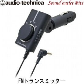 【audio-technica】オーディオテクニカAT-FMT800 BKFMステレオトランスミッター