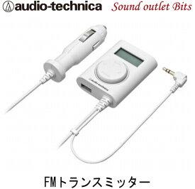 【audio-technica】オーディオテクニカAT-FMT900 WHFMステレオトランスミッター