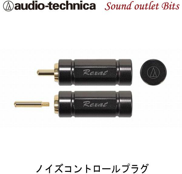 【audio-technica】オーディオテクニカREXATAT-RXP06ノイズコントロールプラグ