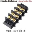 ネコポス可○【audio-technica】オーディオテクニカ TDT-40 4連中継ターミナル(端子台)