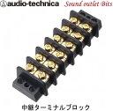 ネコポス可○【audio-technica】オーディオテクニカ TDT-60 6連中継ターミナル(端子台)