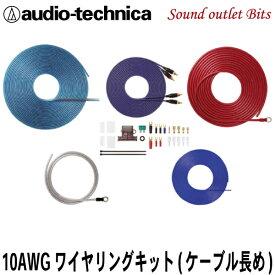 【audio-technica】オーディオテクニカTWK-106G10Gワイヤリングキット