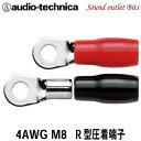 ネコポス可●【audio-technica】オーディオテクニカTL4-M8R(1ペア売り)リング型端子4ゲージ用