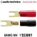 ネコポス可●【audio-technica】オーディオテクニカスペード端子8ゲージ用1ペアTL8-M4Y