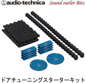 【audio-technica】オーディオテクニカ AT-AQ474ドアチューニングスターターキット(AquieT)アクワイエ